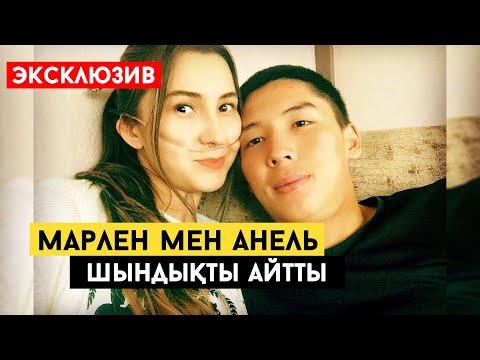 ЭКСКЛЮЗИВ / Марлен мен Анель / халықты жылатқан видео