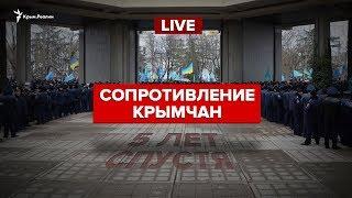 LIVE | Крым: 5 лет сопротивления российской оккупации