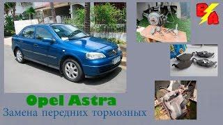 Opel Astra замена передних тормозных колодок