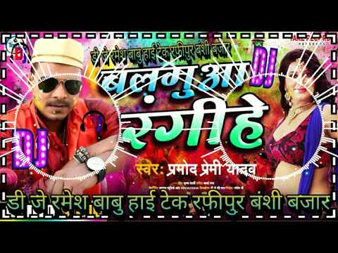 Dj Remix Holi Song Balamua Rangihe/Pramod Paremi Yadav/Dj Ramesh Babu Hi Tech