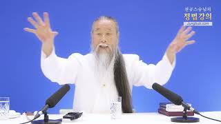10115강 이판과 사판의 정의(1_4)[대한민국 미래 포럼]