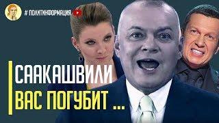 Срочно! Россия категорически против назначения Михаила Саакашвили