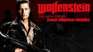Нарезка от 21.05.17 Wolfenstein: The New Order (самые интересные моменты)