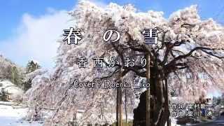 2014年5月21日再発売 香西かおりさんの「春の雪」を歌ってみました。 「一夜宿」のC/W曲、1999年6月発売の「望郷十年」のC/W曲です。 作詞:里村...