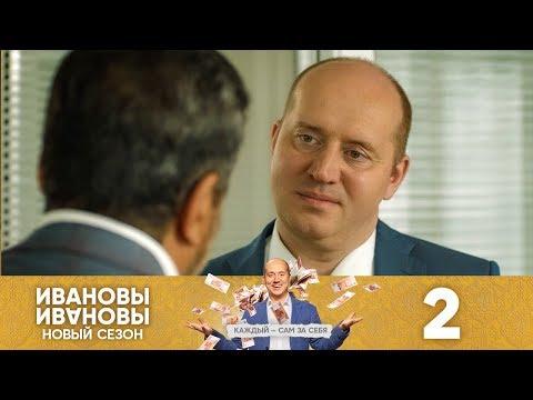 Ивановы-Ивановы | Сезон 4 | Серия 2