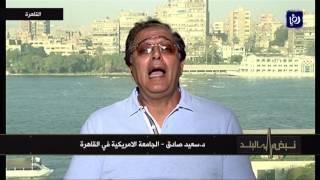 عريب الرنتاوي ود. سعيد صادق - الأزمة القطرية الخليجية المصرية .. مهلة جديدة