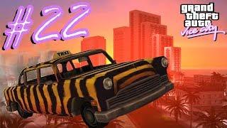 Grand Theft Auto: Vice City #22 ► Лучший таксист!