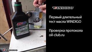 Первый длительный тест WINDIGO. Проверка протокола oil-club.ru. (WINDIGO vs Amsoil)