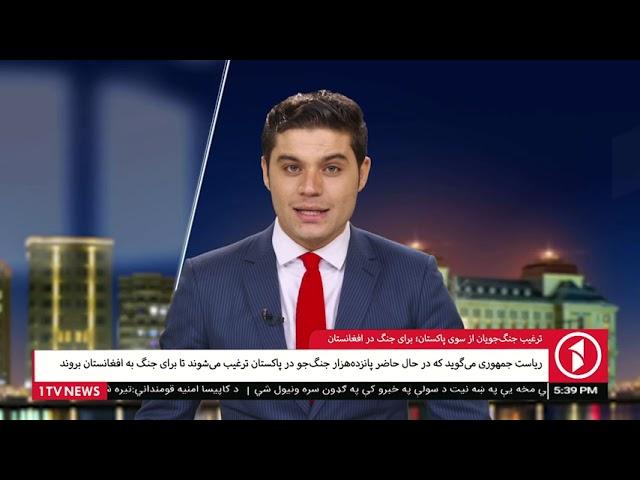 Afghanistan Dari News 27.07.2021 - خبرهای شامگاهی افغانستان