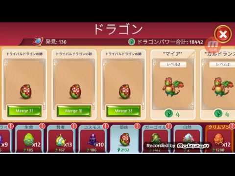 マージ ドラゴンズ チャレンジ 9