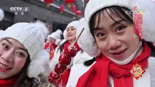[2020东西南北贺新春]《一带一路走起来》 演唱:周澎 文欣 等| CCTV综艺