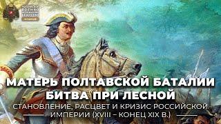 Матерь Полтавской баталии - битва при Лесной