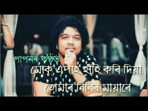 Muk Epah Hahi Kori Tula-papon New Latest Assamese Song 2018.slp U.G