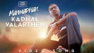 Manmadhan | Kadhal Valarthen Video Song | Silambarasan, Jyotika | Yuvan Shankar Raja #ThinkTapes