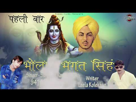 Bhola + Bhagat Singh || Surender Romio || Latest Haryanvi Song || Pannu Films