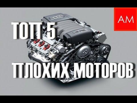 ТОП 5 ПЛОХИХ МОТОРОВ АУДИ VW ШКОДА