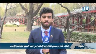 موفد الإخبارية: فرع مكتبة الملك عبدالعزيز بجامعة بكين يعد جسراً لتواصل الحضارتين العربية والصينية