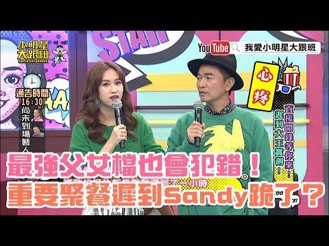 【超有梗】最強父女檔也會犯錯!重要聚餐遲到Sandy跪了?