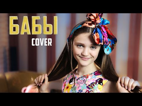 БАБЫ - Ксения Левчик  ( кавер Клава Кока )