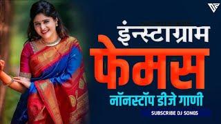 इंस्टाग्राम फेमस नॉनस्टॉप डीजे गाणी, Marathi DJ Songs,Marathi Style Mix,Nonstop Marathi Dj Songs
