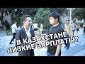 Алматинец хорошо сказал про зарплаты в Казахстане