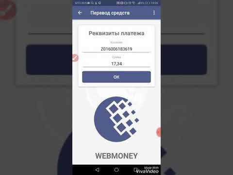 Перевела денежки с Глобус на Webmoney