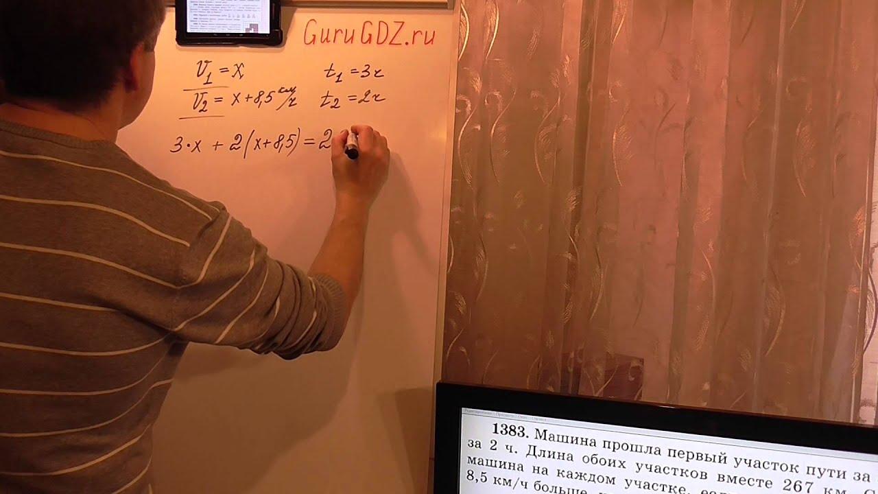 гдз математика 5 класс виленкин 1356