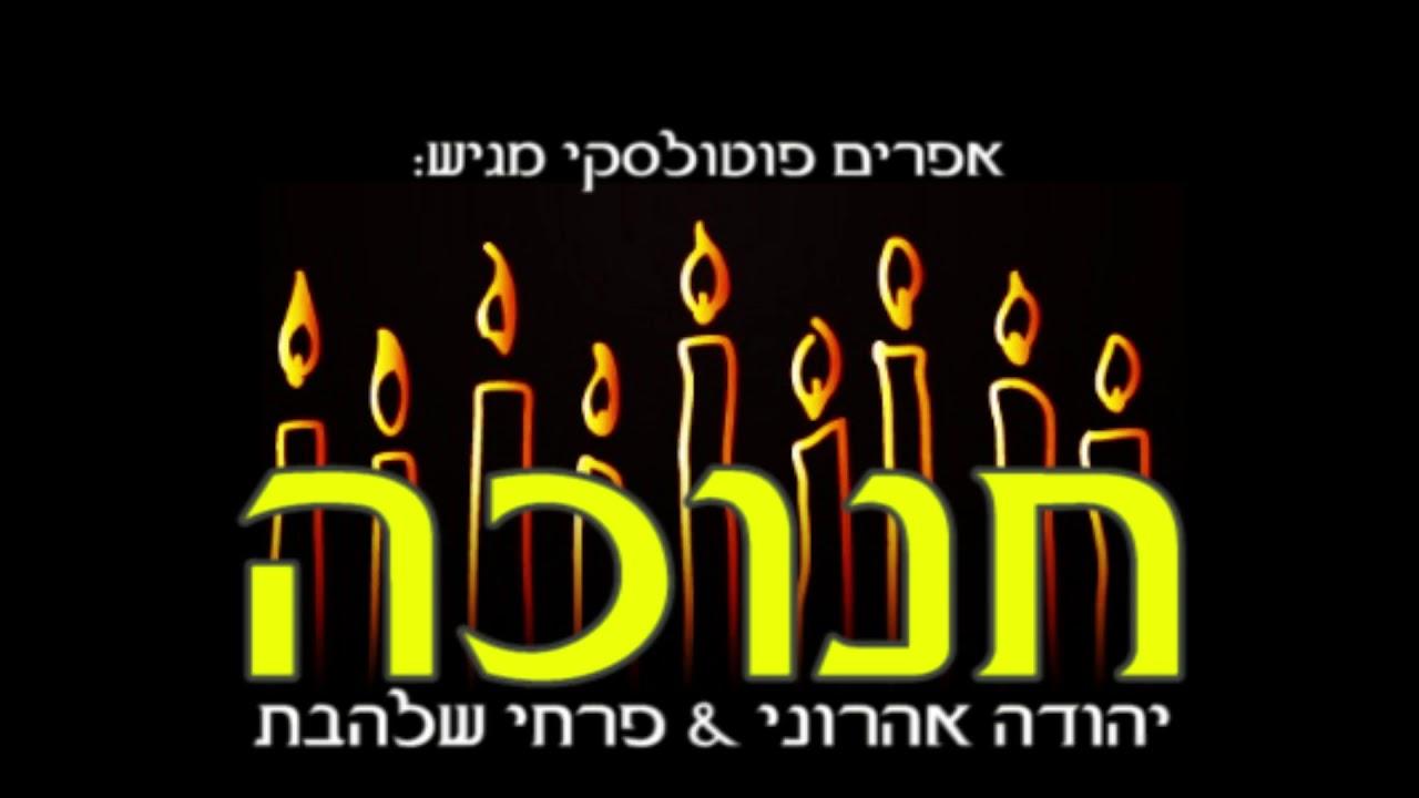 חנוכה - אפרים פוטולסקי ויהודה אהרוני & פרחי שלהבת - Hanukkah song