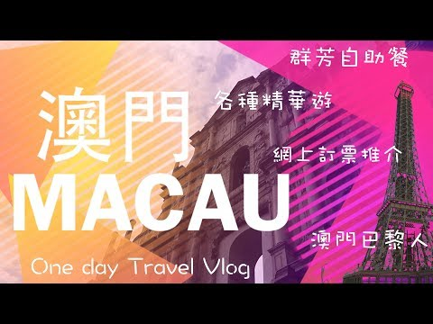Macau One day Travel Vlog  群芳自助餐(抵食!)、巴黎人酒店、 網上訂票推介及各種精華遊~