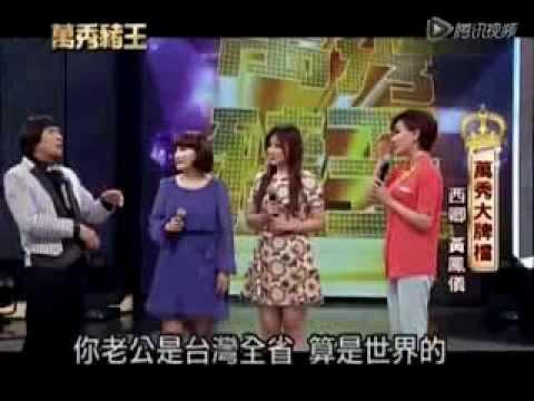 20130921萬秀豬王-西卿、黃鳳儀