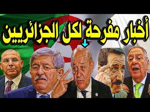 أخر أخبار الجزائر اليوم .. تُفرح الشعب الجزائري بأكمله !!