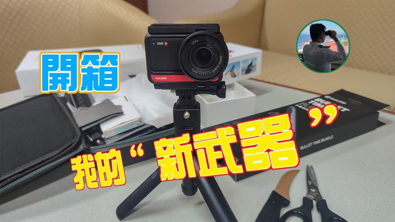 """我的新""""武器""""!一鏡到底現場開箱!INSTA 360 照相機 看看都有啥?"""