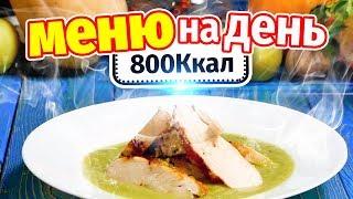 МЕНЮ НА ДЕНЬ 800 Ккал | РАЦИОН ПИТАНИЯ - Завтрак Обед Ужин