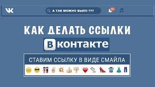 Как Вконтакте сделать текст или смайлик ссылкой на любую страницу или сообщество