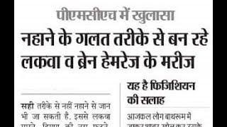 Health Tips in Hindi 2019 : Health Care, Health News