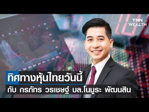 ทิศทางตลาดหุ้นไทยวันนี้ I TNN WEALTH