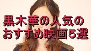 素朴で和風な顔立ちながら、かわいいと人気の女優・黒木華。 2014年...