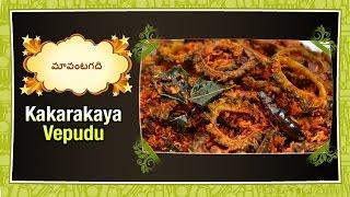 Kakarakaya Vepudu - Bitter gourd Fry Preparation in Telugu