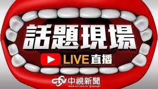 韓國瑜會吳敦義_會後記者會 #中視新聞LIVE直播