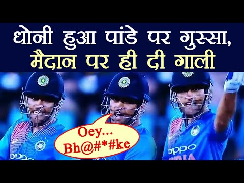 MS Dhoni Abuses Manish Pandey during 2nd T20 match against South Africa |वनइंडिया हिंदी