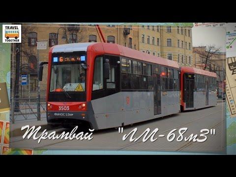 """Транспорт в России"". Трамвай ""ЛМ-68М3"" | ""Transport In Russia"". Tram ""LM-68M3"""