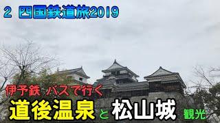 (2) 【四国鉄道旅2019春】〜オレンジ色に染まった松山市観光編〜