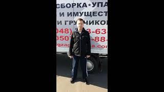 "Обзор VW LT-45 удлинённый. ""Зигзаг-Одесса""."