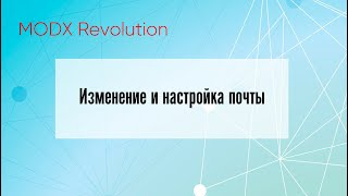 🚀 Изменение и настройка почты MODX Revolution ➪ Видео Уроки ➪ #modxrevolution #modx #первосайт