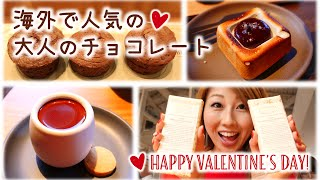 海外で人気のダンデライオン・チョコレート!// V-day @ Dandelion Chocolate 〔#405〕 thumbnail