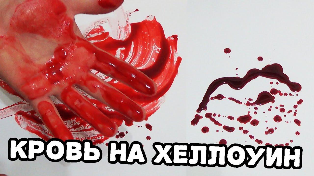 Как сделать бутафорскую кровь фото 730
