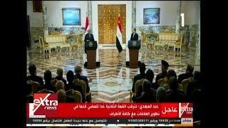 مؤتمر صحفي للرئيس السيسي ورئيس وزراء العراق