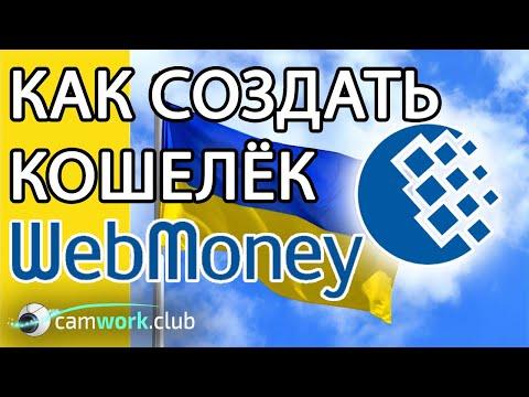 Как завести WebMoney кошелек на УКРАИНЕ и получить АТТЕСТАТ
