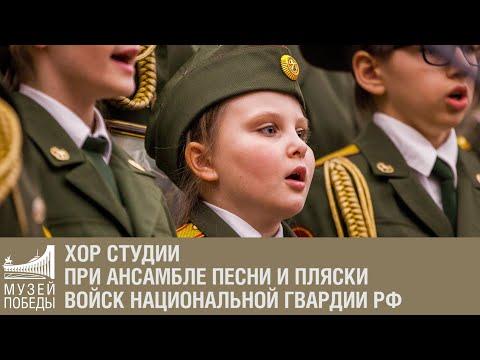 Хор студии при Академическом ансамбле песни и пляски войск национальной гвардии РФ