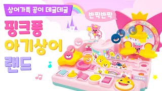 [지나월드]핑크퐁 아기상어 랜드